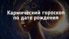 karmicheskiy-goroskop-po-date-rozhdeni